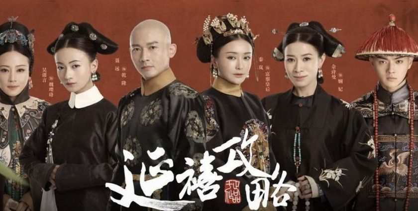 Story of Yanxi Palace Review 2018 Tv Show
